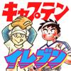 名作サッカーマンガ「イレブン」名作野球マンガ「キャプテン」 - KAYAC Inc.