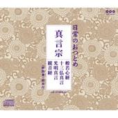 日常のおつとめ「真言宗」- EP