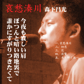 哀愁湊川 - EP