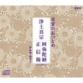 日常のおつとめ「浄土真宗 阿弥陀経・正信偈」- EP