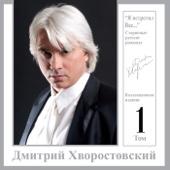Старинные Русские Романсы - Коллекционное Издание, Том 1 (Я Встретил Вас...)