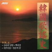Korea Song History, Vol. 4 (한국가요사 4집)