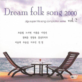 Dream Folk Songs 2000 (드림포크송 2000),Vol. 2