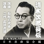 清水次郎長伝-石松の代参-