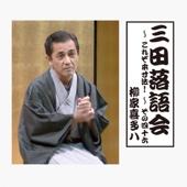 三田落語会~これぞ本寸法!~その46