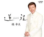 50周年記念アルバム「道程(みちのり)」セルフカバーズ2010