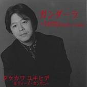 ガンダーラ ~TANTRA VER.~ (日本語版)/タケカワユキヒデ & ティーズ・カンパニージャケット画像