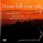 Dream Folk Songs 2000 (드림포크송 2000), Vol. 3