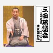 三田落語会~これぞ本寸法!~その32
