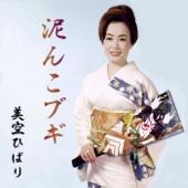 Ai No Myojo - Hibari Misora