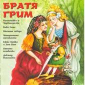 Bratya Grim - Prikazki (Fairytales From Grimm Brothers)