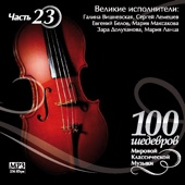 100 MASTERPIECES OF WORLD CLASSICAL MUSIC THE PART # 23) - Great Musicians - V. Barsova, Galina Vishnevskaya, S. Lemeshev, E. Belov - Various Artists