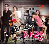 최고의 사랑 My Last Love (Original Television Soundtrack)