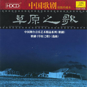 Chinese Opera Music - Songs of Grassland