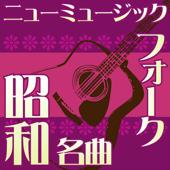 Hoku Hoku To No Kaze (Originally Performed by NSP)