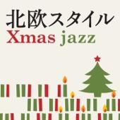 北欧スタイル -クリスマス・ジャズ-