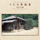 うたの原風景・日本の歌