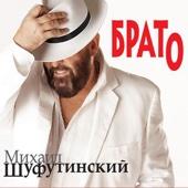 Белые Розы - Mikhail Shufutinskiy
