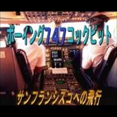 飛行計画承認交信とエンジン始動 成田空港デリバリー管制