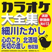 矢切の渡し (オリジナル歌手:細川たかし)