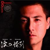 涙の惜別 (カラオケ)