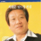 Choi Hui Jun Hit Music Complete Collection (최희준 히트곡 전집)