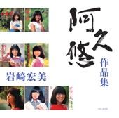 岩崎宏美 「阿久 悠 作品集」