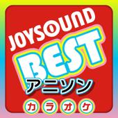 カラオケ JOYSOUND アニソン BEST