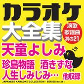カラオケ大全集 演歌・歌謡曲 其の21 — 天童よしみ —