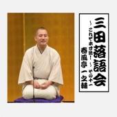 三田落語会~これぞ本寸法!~その11