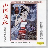 Light Music of Yunnan Famous Songs