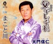 Makotogawa