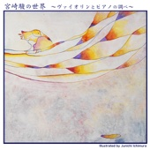 World of Miyazaki Hayao (Violin and Piano Duo)