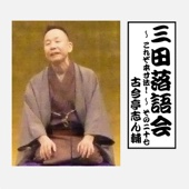 三田落語会~これぞ本寸法!~その27