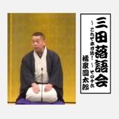三田落語会~これぞ本寸法!~その16