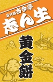 NHK落語シリーズ 五代目古今亭志ん生「黄金餅」