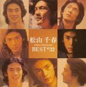 Matsuyama Chiharu Best 32