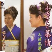Kazahananohumoto