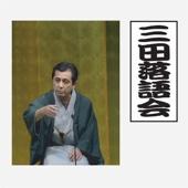 三田落語会~これぞ本寸法!~その2