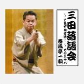 三田落語会~これぞ本寸法!~その38