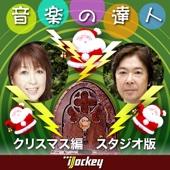 音楽の達人- クリスマス編スタジオ版
