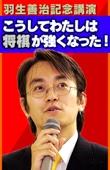 羽生善治記念講演「わたしはこうして将棋が強くなった!」