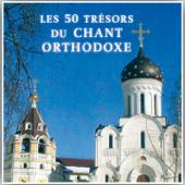 50 Сокровищ Православного Пения