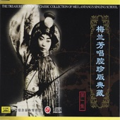 Classic Collection of Mei Lanfang - (Mei Lanfang Chang Qiang Zhen Cang Ban Yi), Vol. 1