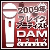 君の知らない物語(カラオケ Originally Performed By supercell)