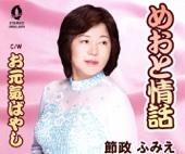 Ogenkibayashi