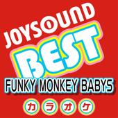 カラオケ JOYSOUND BEST FUNKY MONKEY BABYS (Originally Performed By FUNKY MONKEY BABYS)