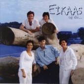 Søstrene Eikaas - I en liten fiskehavn artwork