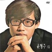Yun Hyung Ju, Vol. 1 (윤형주 1집) - Yun Hyeong Ju