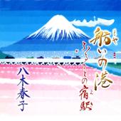 Moyai No Minato